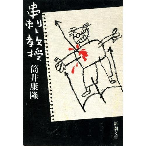 串刺し教授 (新潮文庫)の詳細を見る