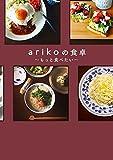 arikoの食卓 - もっと食べたい - 画像