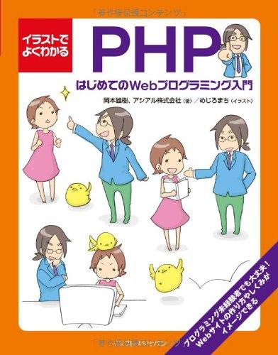 イラストでよくわかるPHP はじめてのWebプログラミング入門の詳細を見る
