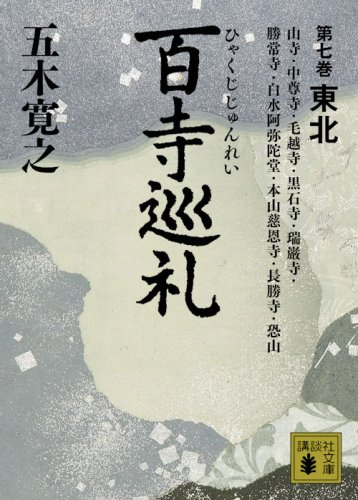 百寺巡礼 第七巻 東北 (講談社文庫)の詳細を見る