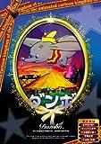 ダンボ 【日本語吹き替え版】 [DVD] ANC-004