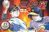 漫文巨人の星全11巻セット (講談社漫画文庫)