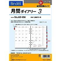 能率 バインデックス 手帳 リフィル 2019年 4月始まり マンスリー カレンダー インデックス付 A5 AD056