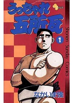 [なかいま強]のうっちゃれ五所瓦(1) (少年サンデーコミックス)