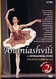 アナニアシヴィリと世界のスターたち 2 [DVD]