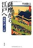薩摩から江戸へ―篤姫の辿った道