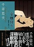 令嬢狩り 復讐の檻 上 (ベストセラーズ文庫)