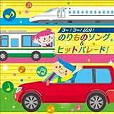 ゴー! ゴー! 60分! のりものソング&ヒットパレード!