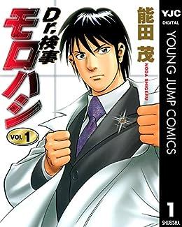 Dr.検事モロハシ 1 (ヤングジャ...