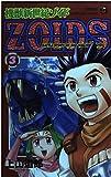 機獣新世紀ゾイド―Battle story of bio‐machine zoids (3) (てんとう虫コミックス―てんとう虫コロコロコミックス)