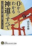 0からわかる神道のすべて: その起源から歴史・神話・参拝のしきたりまで (知的生きかた文庫)