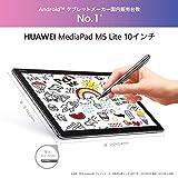 HUAWEI MediaPad M5 lite 10 10.1インチタブレットW-Fiモデル RAM4GB/ROM64GBタッチペン&オリジナルカバー同梱 M5lite10/WIFI64G/A 【日本正規代理店品】 画像