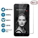 Beyeah【2枚】 Huawei P10 Plus フィルム ガラスフィルム 強化ガラスフィルム 日本製素材旭硝子製 0.25mm超薄 99%の透過性 耐指紋 硬度9H 2.5Dラウンドエッジ加工 Glass ファーウェイ P10 プラス