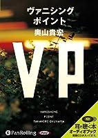 [オーディオブックCD] VP(ヴァニシングポイント) (<CD>)