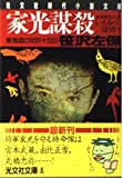 家光謀殺―東海道の攻防15日 (光文社時代小説文庫)