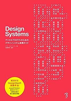 [Alla Kholmatova]のDesign Systems ―デジタルプロダクトのためのデザインシステム実践ガイド