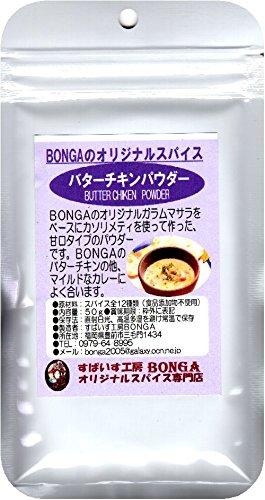 「バターチキンパウダー」BONGAオリジナル【50g】使いやすいご家庭サイズ。 ご家庭で作れるBONGAのバターチキン用パウダー。送料無料でポスティング!!