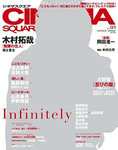 シネマスクエア vol.91 (HINODE MOOK)