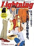 Lightning (ライトニング) 2008年 11月号 [雑誌]