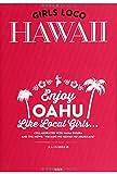 GIRLS LOCO HAWAII ~榮倉奈々『わたしのハワイの歩き方』から生まれたハワイガイド
