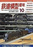 鉄道模型趣味 2019年 10 月号 [雑誌]