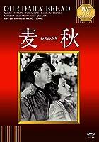 麦秋(むぎのあき) [DVD]
