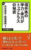 福井県の学力・体力がトップクラスの秘密 (中公新書ラクレ)