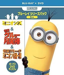 ミニオンズ&怪盗グル―+ボーナスDVDディスク付き ブルーレイシリーズパック(初回生産限定) [Blu-ray]
