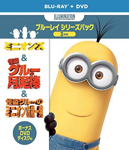 ミニオンズ&怪盗グル—+ボーナスDVDディスク付き ブルーレイシリーズパック(初回生産限定) [Blu-ray]