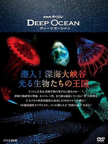 NHKスペシャル ディープ オーシャン 潜入! 深海大峡谷 光る生物たちの王国 [Blu-ray]