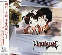 Witch Blade Ending Thema by Mamiko Noto (2006-06-28)
