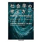 社会学の考え方〔第2版〕 (ちくま学芸文庫)