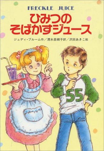 ひみつのそばかすジュース (世界こどもの文学)