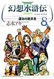 幻想水滸伝III?運命の継承者?8 (MFコミックス)