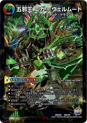 デュエルマスターズ/DMX-26/V8/VC/五邪王 ニガ=ヴェルムート/侵攻する神秘 ニガ=アブシューム