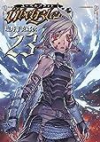 Ubel Blatt~ユーベルブラット~ 23巻 (デジタル版ヤングガンガンコミックス)