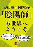 「陰陽師」の世界へようこそ【小説・コミック 増量お試し版】