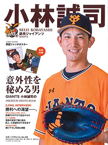 小林誠司(東京読売ジャイアンツ): スポーツアルバム