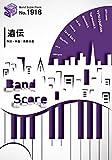 バンドスコアピースBP1918 遺伝 / 斉藤和義 ~TBS系 金曜ドラマ「下剋上受験」主題歌