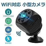 隠しカメラ WiFi 超小型 ワイヤレス防犯監視カメラ 動体検知 暗視 1080p HD 高画質 録画録音 長時間連続録画 日本語取扱付き
