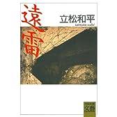 遠雷 (河出文庫 132A)