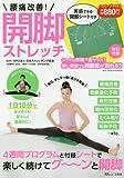 実感できる開脚シート付き 腰痛改善! 開脚ストレッチ (TJMOOK)