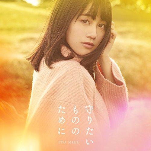 TVアニメ『りゅうおうのおしごと!』エンディングテーマ「守りたいもののために」(初回限定盤)(DVD付)