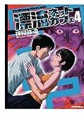 漂流ネットカフェ(4) (漫画アクション)