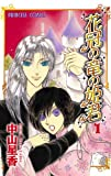 花冠の竜の姫君 1 (プリンセス・コミックス)