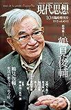 現代思想 2015年10月臨時増刊号 総特集◎鶴見俊輔