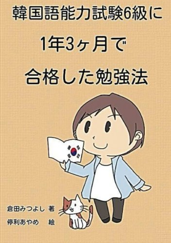 韓国語能力試験6級に1年3ヶ月で合格した勉強法 (M