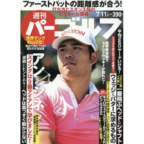 週刊パーゴルフ 2017年 7/11 号 [雑誌]