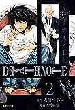 DEATH NOTE 2 (集英社文庫―コミック版)