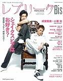 レプリークBis Vol.8 (HANKYU MOOK)